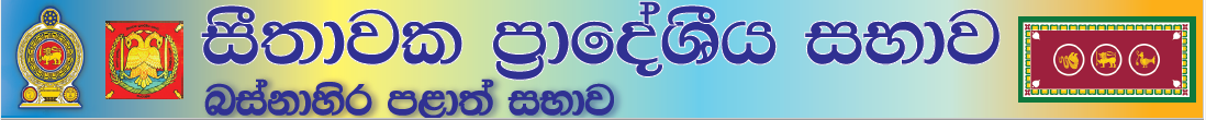 சீதாவக பிரதேச சபை